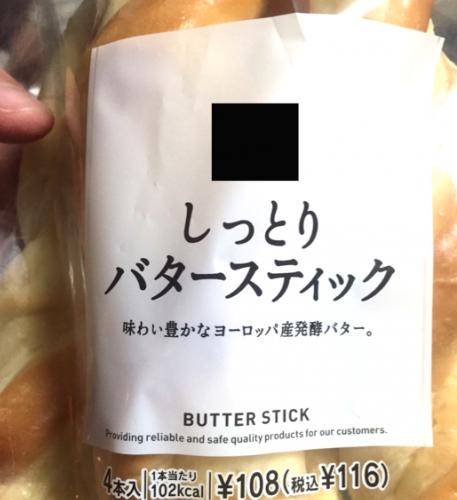 マーガリンバターパン  3