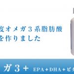 【オメガ3+】の価格変更と成分強化のお知らせ