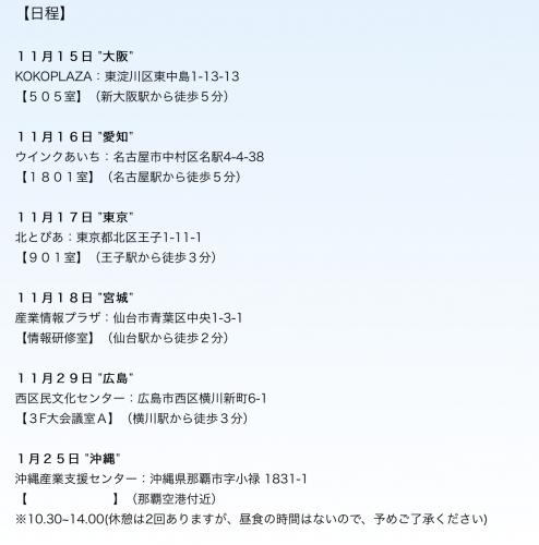 スクリーンショット 2016-11-10 0.32.58