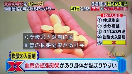 HSP入浴法入浴剤
