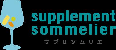 サプリソムリエがオススメする本物のサプリメントのブログ