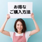オプティマルサプリ製品のお得な購入方法【定期注文】