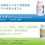 【オメガ3+】【T2】の再入荷のお知らせと定期購入のメリット