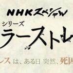 NHKでも特集されたストレスケアサプリ成分 ETAS