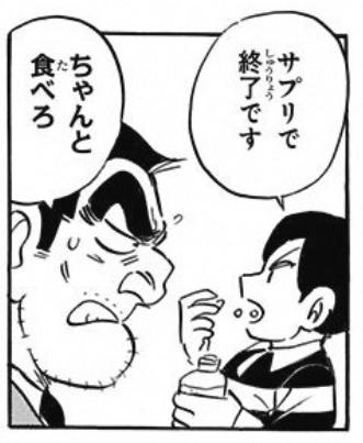 こち亀サプリ のコピー