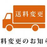 送料の改定と配送会社変更のお知らせ