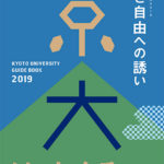 京大医学部一次選抜の結果