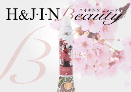 H&JIN Beauty再入荷とホームページ刷新のお知らせ