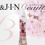 エイチジンビューティー 美肌菌を育てて潤いが止まらない炭酸化粧水 H&JIN Beauty