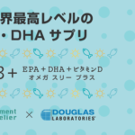 サプリソムリエが選ぶ最高のEPA・DHAサプリ【オメガ3プラス】